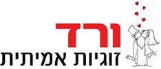 זוגיות אמיתית Logo